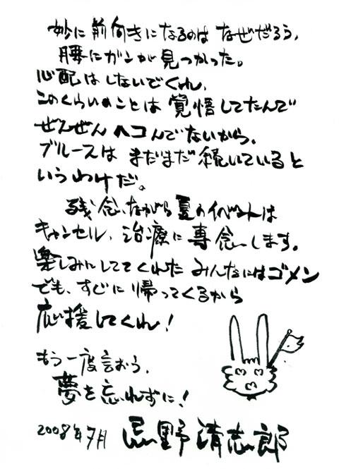 200807_kiyoshiro.jpg